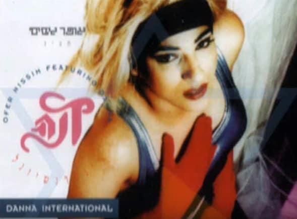 """ב-1993 הקליטה יחד עם המפיק והמנהל המוזיקלי שלה דאז, עופר ניסים, את השיר """"סעידה סולטנה"""" שהפך ללהיט בארץ ובארצות ערב. באותה שנה יצא אלבום הבכורה שלה הנושא את שמה."""