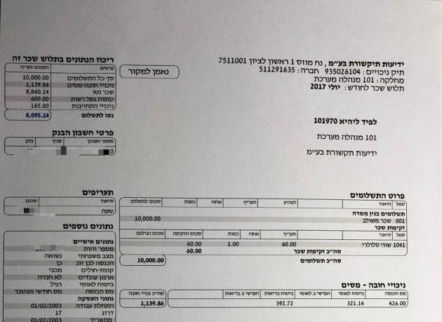 לאחר השמועות: ליהיא לפיד פרסמה את תלוש המשכורת שלה WhatsApp-Image-2019-05-13-at-09.56.28_jqin0l