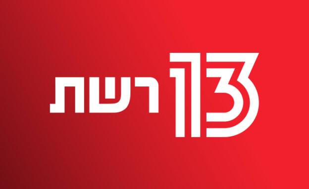 כל הסדרות ותכניות הטלוויזיה של ערוץ 13 בצפייה ישירה | רשת 13